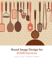 Brand Image Design for FOOD Services (洋書)