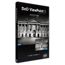 DxO ViewPoint2 期間限定キャンペーン版