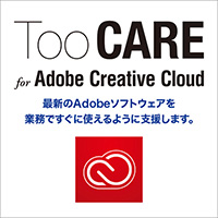Too CARE for Adobe Creative Cloud 12ヶ月 追加1名