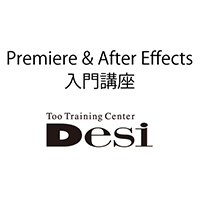 Premiere & After Effects 入門講座 for WEB & 電子書籍