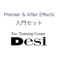 Premiere & After Effects 入門セット(大阪校限定)