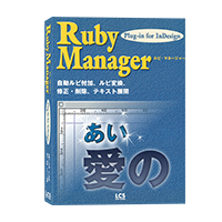 Ruby Manager 13.0 for InDesign Mac版