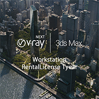 V-Ray Next for 3ds Max Workstation レンタルライセンス (1年)