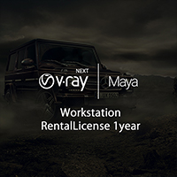 V-Ray Next for Maya Workstation レンタルライセンス (1年)