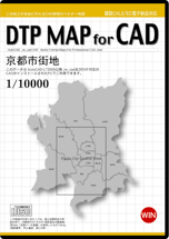 DTP MAP for CAD 京都市街地