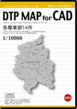 DTP MAP for CAD 多摩東部14市