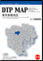 DTP MAP 東京都豊島区