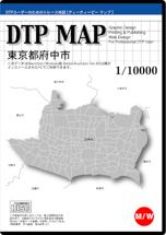 DTP MAP 東京都府中市