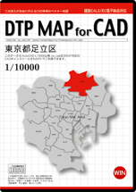 DTP MAP for CAD 東京都足立区