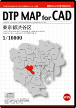 DTP MAP for CAD 東京都渋谷区