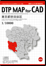 DTP MAP for CAD 東京都世田谷区