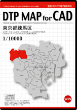 DTP MAP for CAD 東京都練馬区