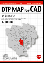 DTP MAP for CAD 東京都港区