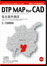 DTP MAP for CAD 名古屋市南区