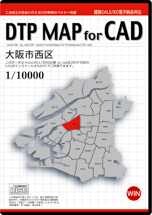 DTP MAP for CAD 大阪市西区
