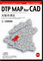 DTP MAP for CAD 大阪市港区