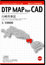 DTP MAP for CAD 川崎市幸区
