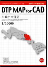 DTP MAP for CAD 川崎市中原区