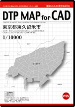 DTP MAP for CAD 東京都東久留米市