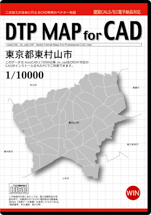 DTP MAP for CAD 東京都東村山市