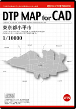 DTP MAP for CAD 東京都小平市