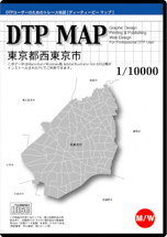 DTP MAP 東京都西東京市