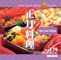 MIXA Vol.174 正月料理 NEW YEAR DISHES