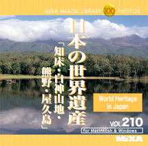 MIXA Vol.210 日本の世界遺産 WORLD HERITAGE IN JAPAN