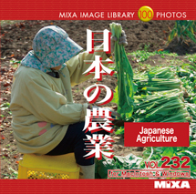 MIXA Vol.232 日本の農業 Japanese Agriculture