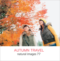 natural images 077 AUTUMN  TRAVEL