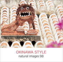 natural images 098 OKINAWA STYLE