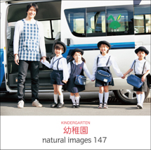 natural images 147 幼稚園