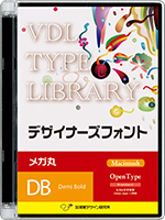 VDL Type Libraly デザイナーズフォント OpenType Mac メガ丸 Demi Bold
