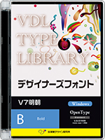 VDL Type Libraly デザイナーズフォント OpenType Win V7明朝 Bold