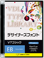 VDL Type Libraly デザイナーズフォント OpenType Win V7ゴシック Extra Bold
